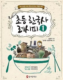 초등 한국사 레시피 1