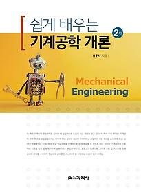 쉽게 배우는 기계공학 개론