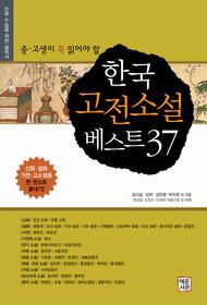 한국고전소설 베스트 37