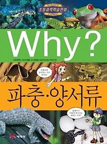 중고)Why?과학039 파충양서류(2판)