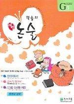 학습지 해법 논술 G3 (CD:1/ 초등4)