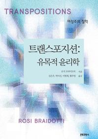 트랜스포지션 - 유목적 윤리학