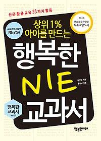 행복한 NIE 교과서