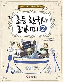 초등 한국사 레시피 2