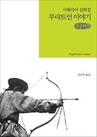 부랴트인 이야기 (큰글씨책)