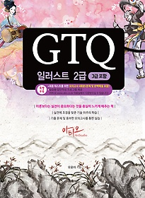 2018 GTQ 일러스트 2급 (3급포함)