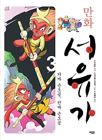 만화 서유기 3