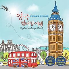 영국 컬러링 여행