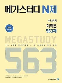 "<font title=""MEGASTUDY 메가스터디 N제 수학영역 미적분 563제 (2020)"">MEGASTUDY 메가스터디 N제 수학영역 미적분...</font>"