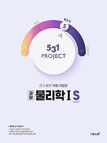 "<font title=""531 프로젝트 PROJECT 과탐 물리학 1 S (Speedy) (2021년용)"">531 프로젝트 PROJECT 과탐 물리학 1 S (Sp...</font>"