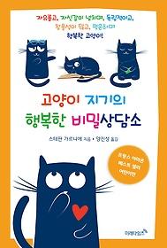 고양이 지기의 행복한 비밀상담소