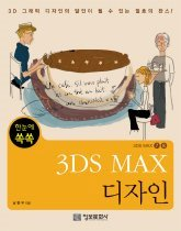 한눈에 쏙쏙 3DS MAX 디자인 (CD:1)