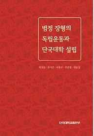 범정 장형의 독립운동과 단국대학 설립