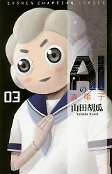 """<font title=""""AIの遺電子(3): 少年チャンピオン.コミックス"""">AIの遺電子(3): 少年チャンピオン.コミック...</font>"""