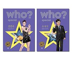 who? 김연아+유재석 패키지(전2권)