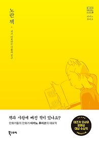 노란 책 - 자크 티보라는 이름의 친구