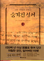 숨겨진 성서 1