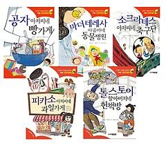 처음 인문학동화(전 5권) 꾸러미 세트