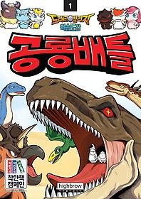 드래곤빌리지 학습도감 1 - 공룡배틀