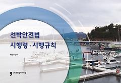 선박안전법 시행령 시행규칙