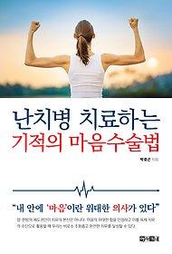 [90일 대여] 난치병 치료하는 기적의 마음수술법