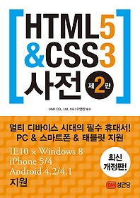 HTML5 & CSS3 사전