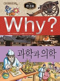 Why? 한국사 과학과 의학