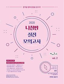 2020 선재국어 나침판 실전모의고사 Vol.2