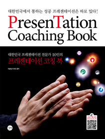 PresenTation Coaching Book