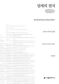 릴케의 편지 (큰글씨책)