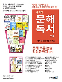 중학생 문해독서 2호