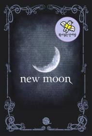 원서 읽는 단어장 New Moon