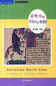 문학 속의 기독교적 세계관