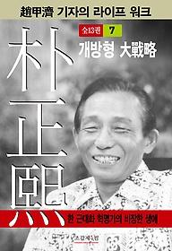 박정희 7 - 개방형 대전략