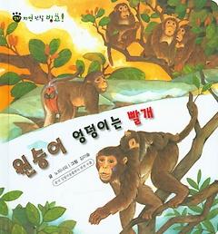 원숭이 엉덩이는 빨개