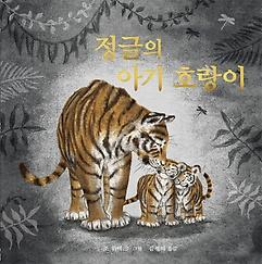 정글의 아기 호랑이