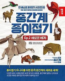 중간계 종이접기 Ep.2 새로운 세계