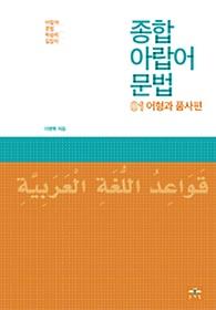 종합 아랍어 문법 1 - 어형과 품사편