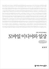 모바일 미디어와 일상 (큰글씨책)