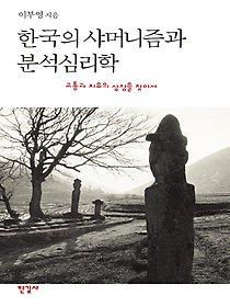 한국의 샤머니즘과 분석심리학