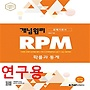 (연구용,학생용과동일) 2019년 개념원리 알피엠 RPM 고등 확률과 통계 (2015 개정 교육과정)