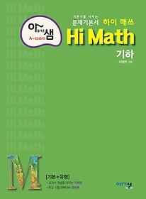 아샘 Hi Math 고등 기하 (2021)
