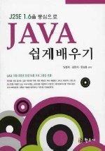 J2SE 1.6을 중심으로 JAVA 쉽게배우기