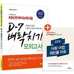 KBS한국어능력시험 D-7 벼락치기 모의고사