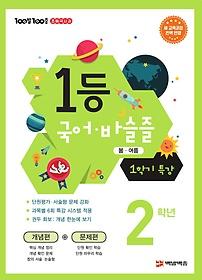 1등 국어 바슬즐 2학년 (2019/ 겨울방학호)