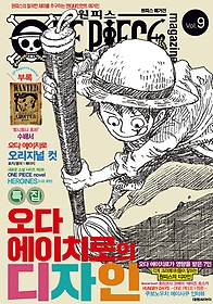 원피스 매거진 9호