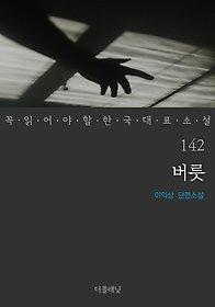 버릇 (꼭 읽어야 할 한국 대표 소설 142)