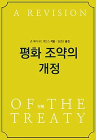 평화 조약의 개정