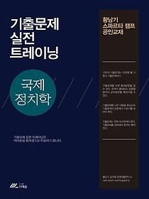 2017 기출문제 실전 트레이닝 국제정치학