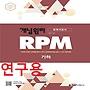 (연구용,학생용과동일) 2019년 개념원리 알피엠 RPM 고등 기하 (2015 개정 교육과정)